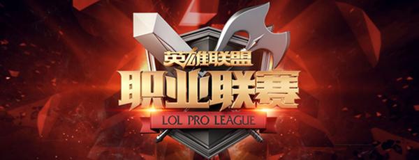 LPL6月25日赛前海报:四只战队 今晚必争胜利