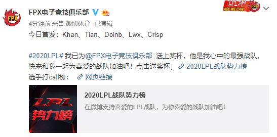FPX官宣今日首發:Khan、Tian、Doinb、Lwx、Crisp