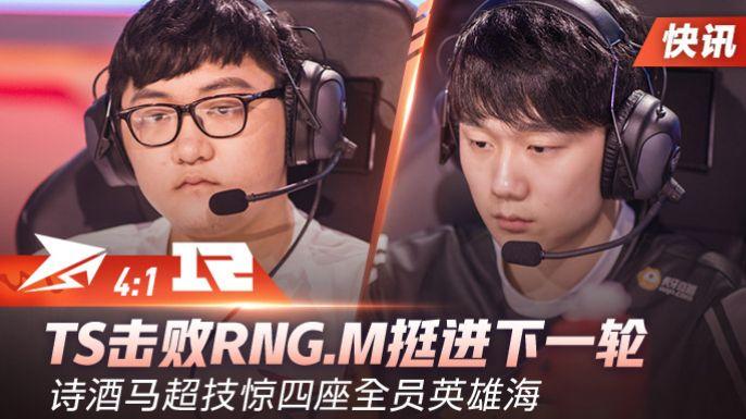 2020KPL春季賽季後賽敗者組第三輪TS vs RNG.M比賽回顧