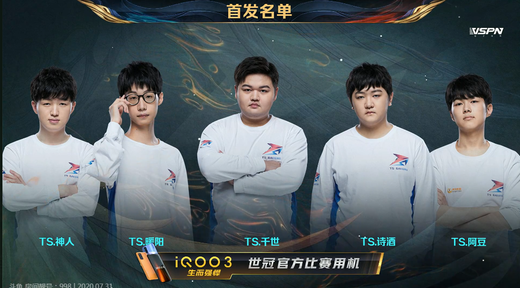 2020王者荣耀世冠赛7月31日TS vs 广州TTG.XQ回顾