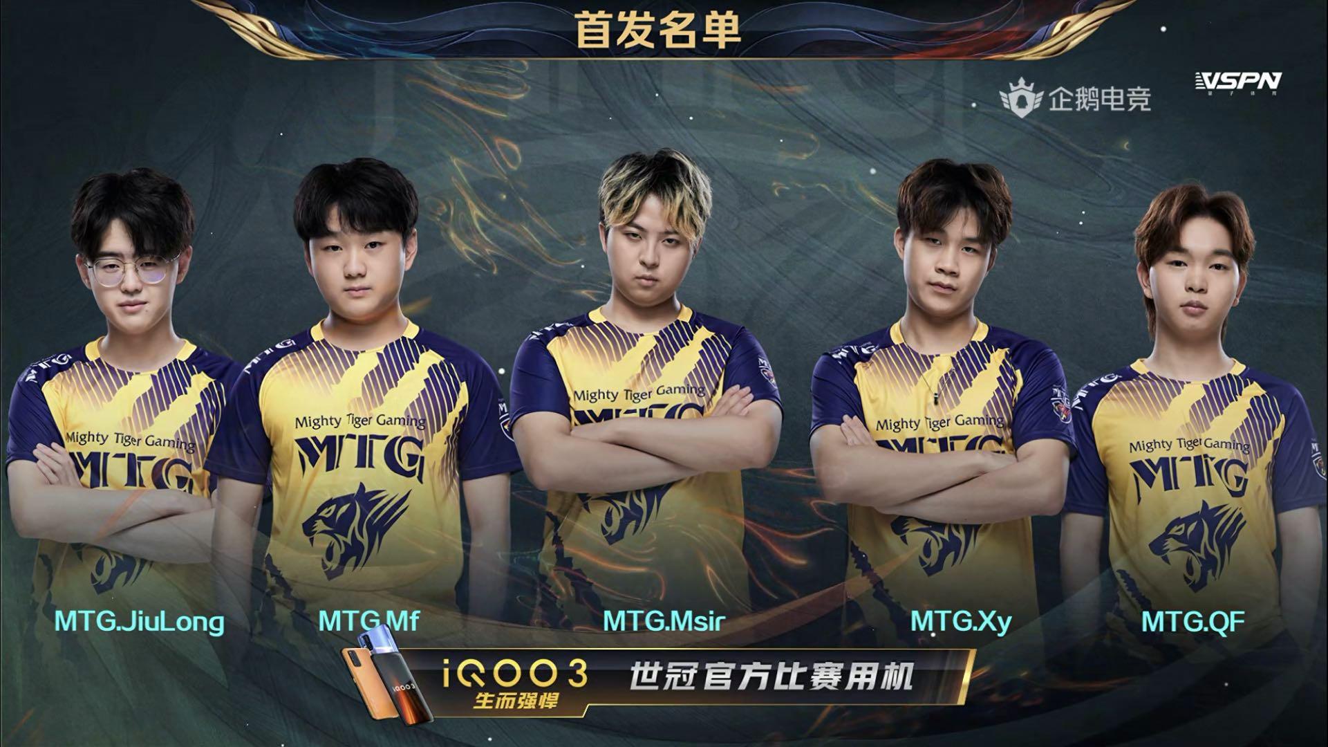 2020王者榮耀世冠賽8月2日MTG vs 武漢eStarPro回顧