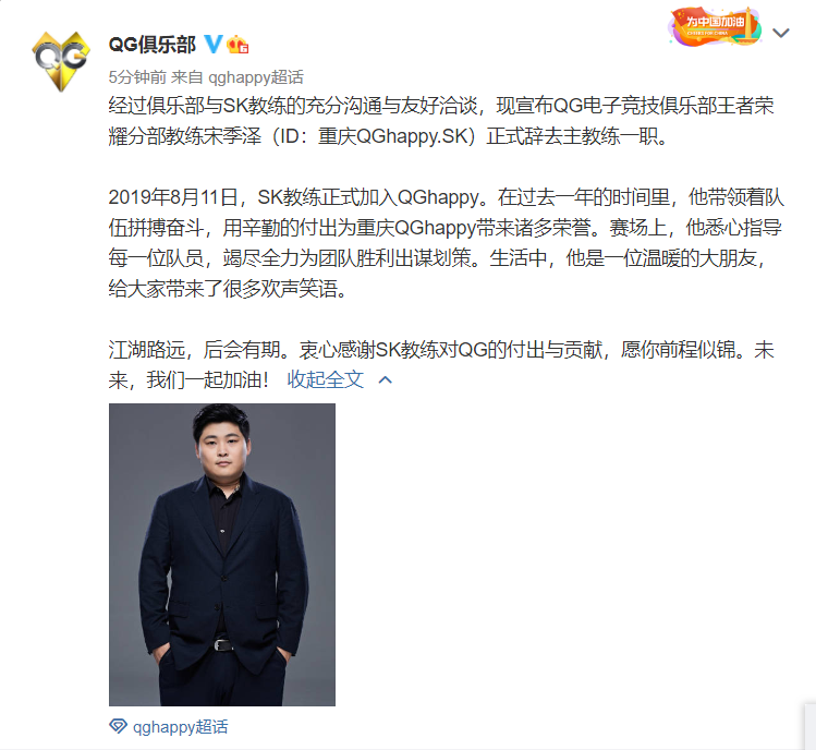 重慶QGhappy:經友好洽談 SK正式辭去主教練一職