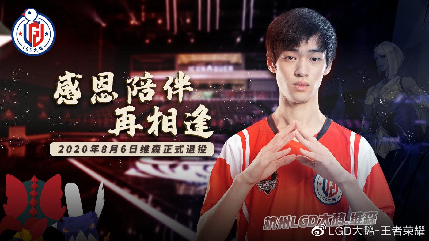杭州LGD大鵝俱樂部官方:維森正式宣布退役