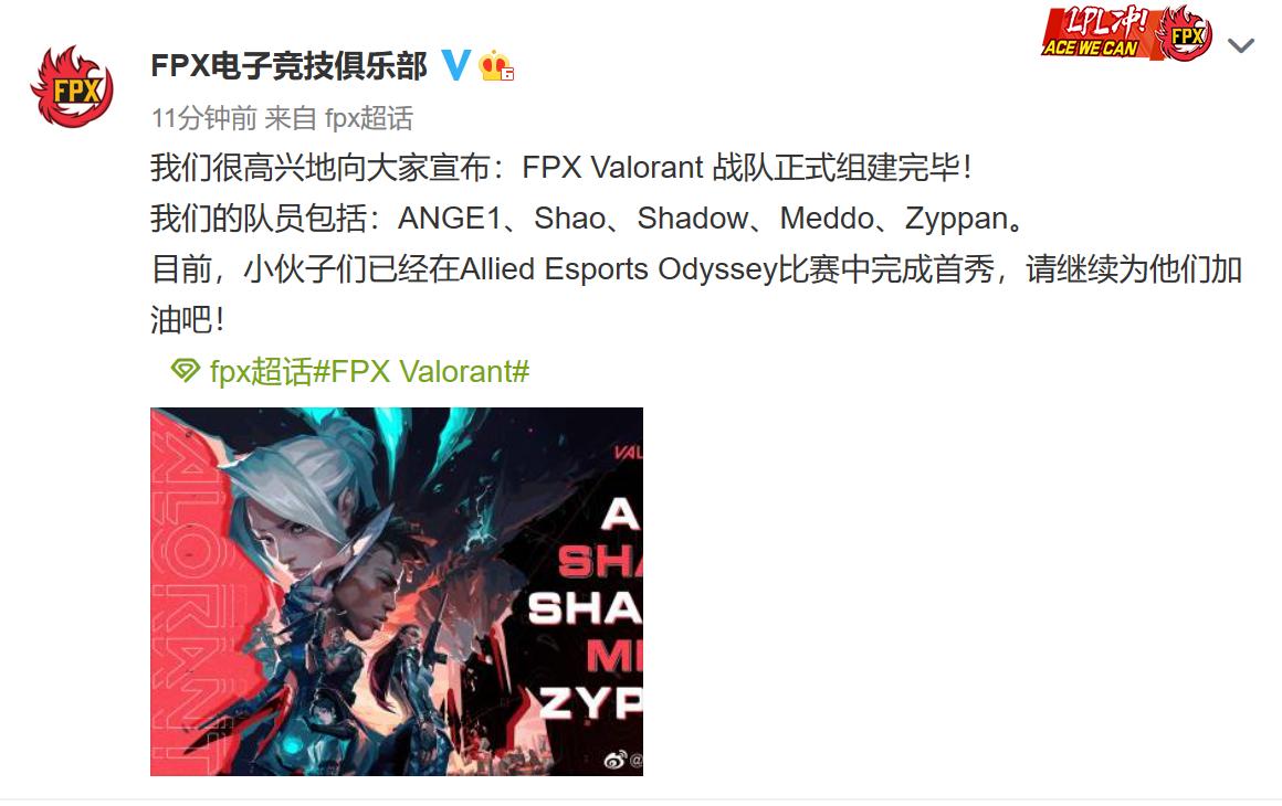 FPX官宣:FPX Valorant戰隊正式組建完畢
