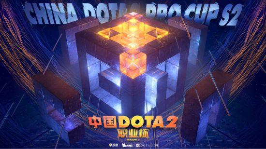 中國DOTA2職業杯S2賽事信息公布