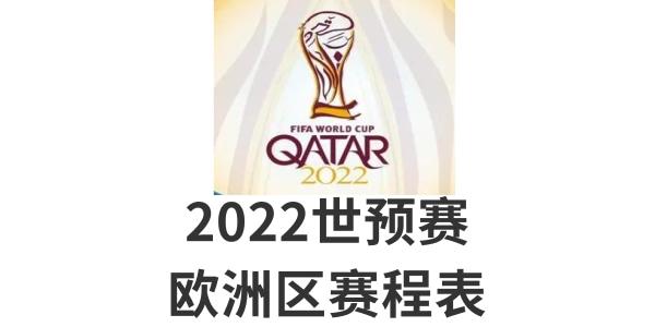 2022世预赛欧洲区赛程表